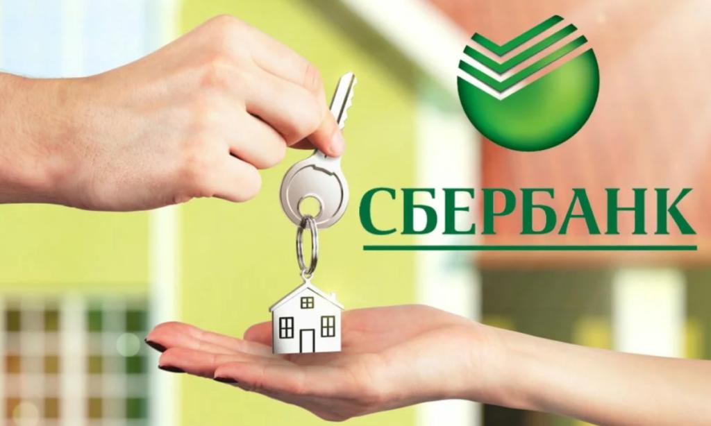 Сбербанк планирует выдавать ипотеку с 18 лет