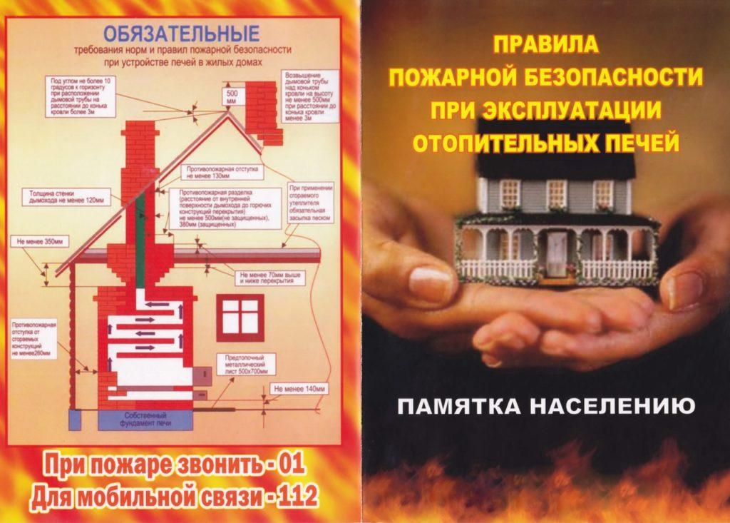 Мособлпожспас напоминает волоколамцам о мерах пожарной безопасности при эксплуатации печного отопления