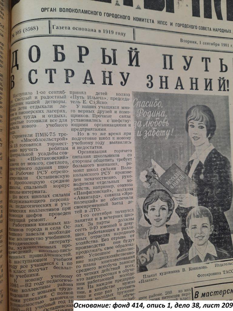 Шестаковской основной общеобразовательной школе Волоколамского городского округа 40 лет