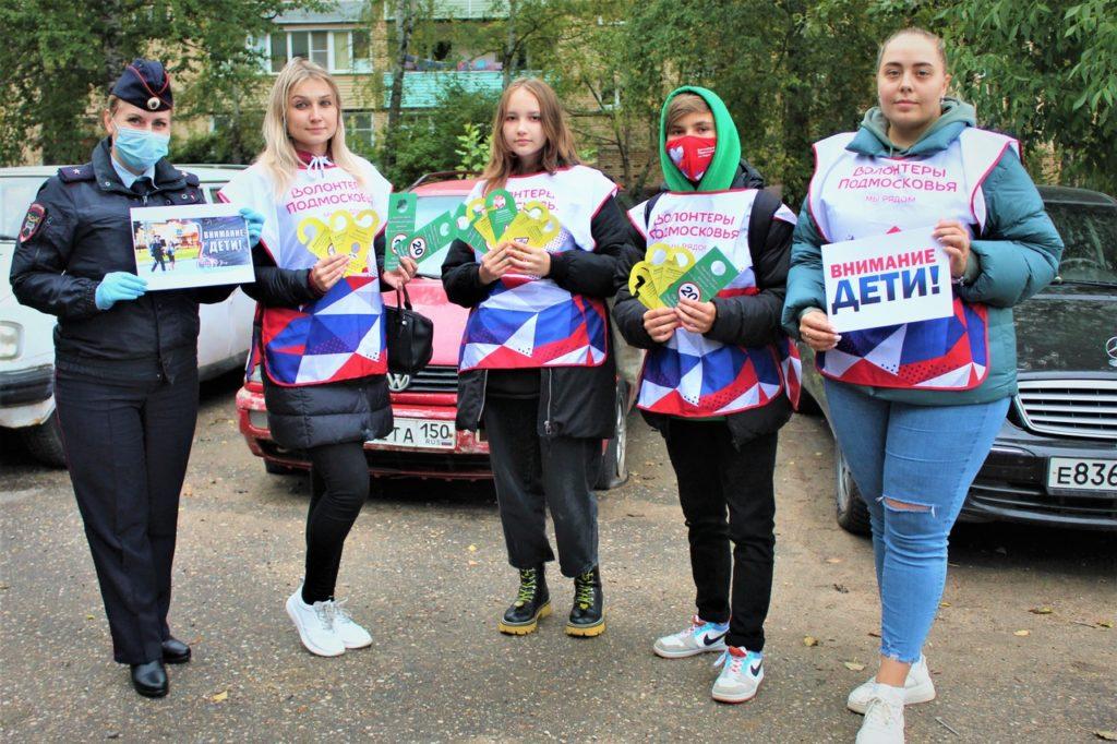 В Волоколамске сотрудники Госавтоинспекции и волонтёры провели акцию «Безопасный двор»