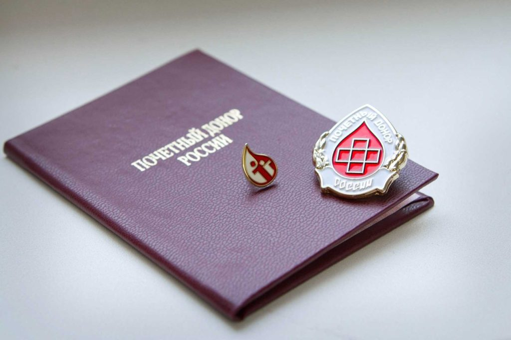 Почётные доноры Волоколамского округа могут получить денежные выплаты