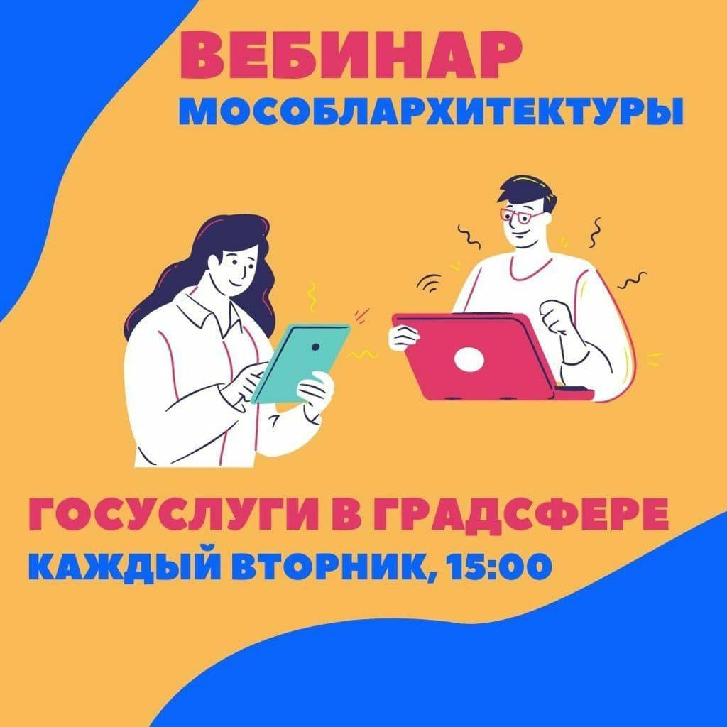 Мособлархитектура приглашает жителей Волоколамского округа на вебинар по архитектуре и градостроительству