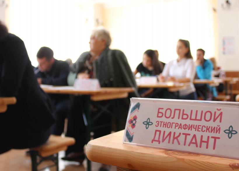 Волоколамцы могут принять участие в Большом этнографическом диктанте с 3 по 7 ноября