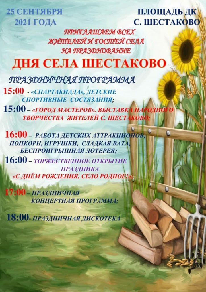 День села Шестаково отметят в Волоколамском округе