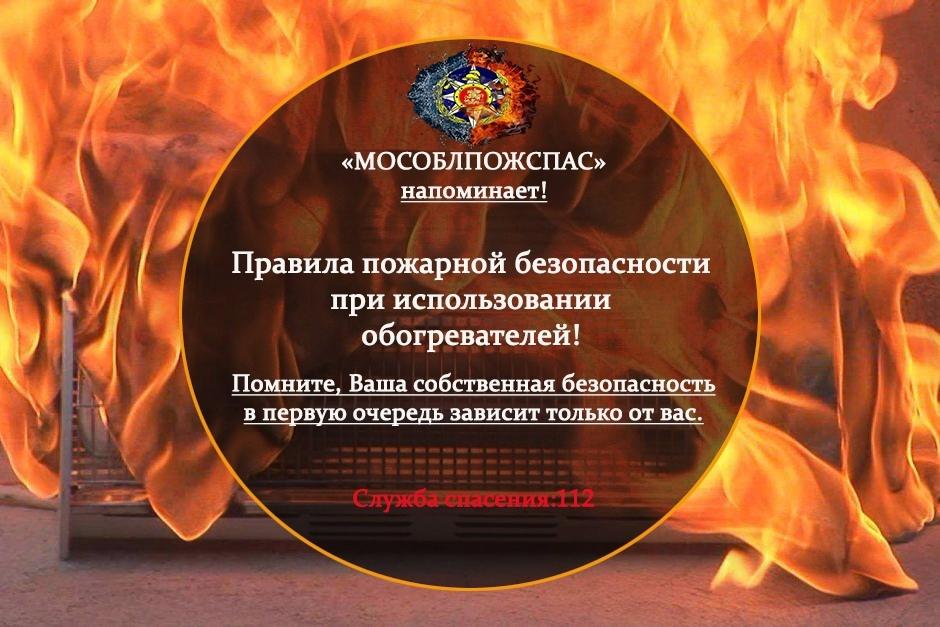 Как не допустить пожара из-за электрообогревателя?