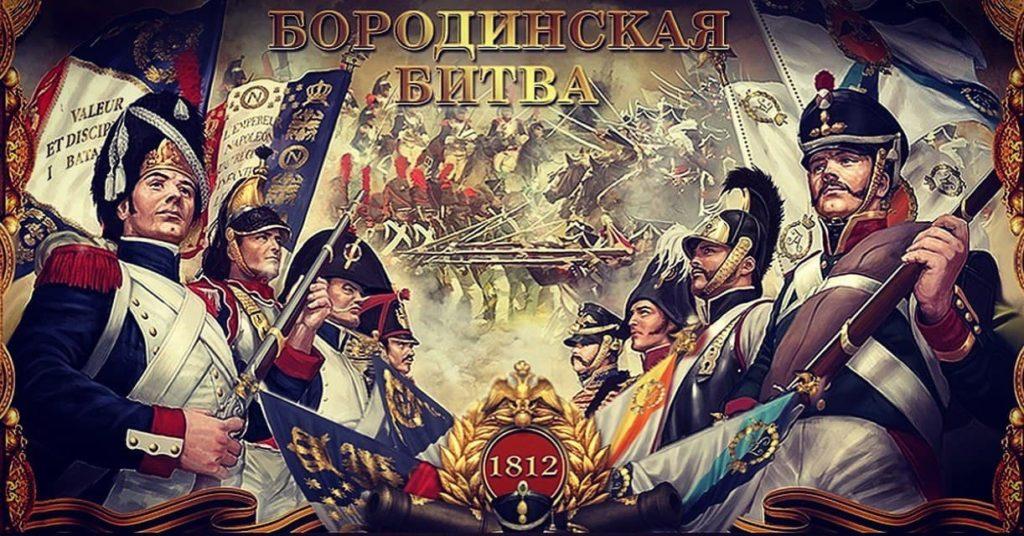 День воинской славы России – День Бородинского сражения