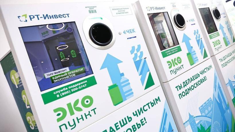 78 «ЭКОпунктов» для сбора банок и бутылок установили в Подмосковье
