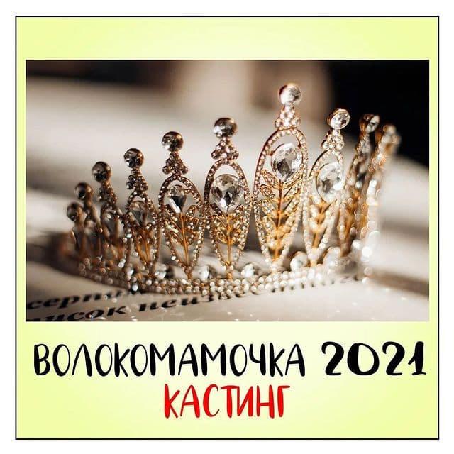 Начался кастинг на конкурс для мам «ВолокоМамочка 2021»