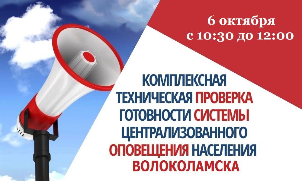 В Волоколамске во время проверки систем оповещения включат сирены