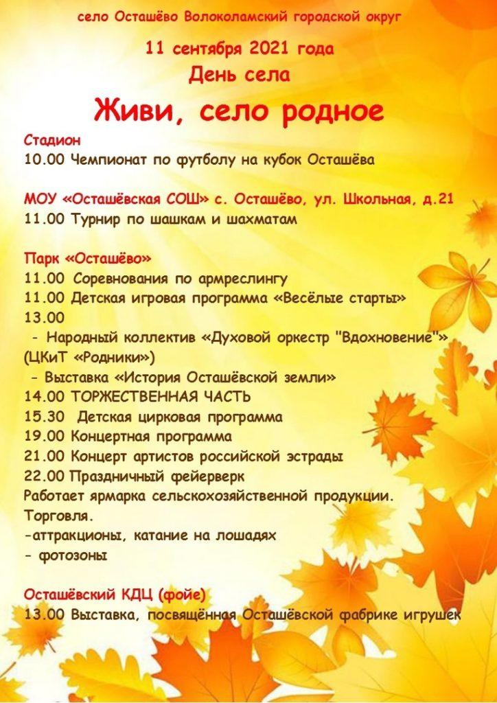 В Волоколамском округе отметят день села Осташёво праздничной программой