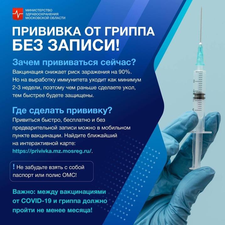 Шаховчане могу сделать прививку от гриппа без записи