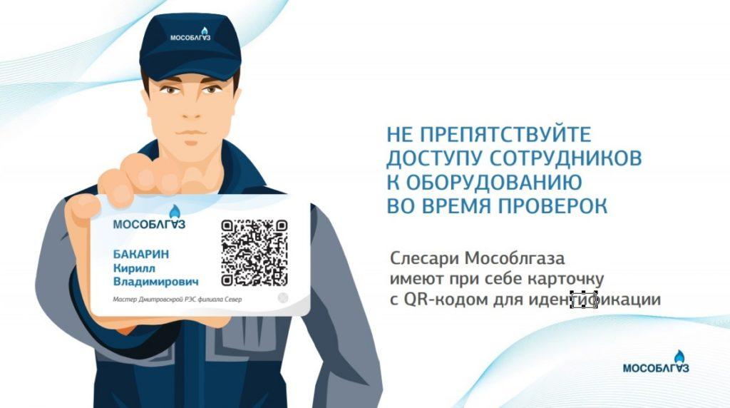 """Теперь волоколамцы могут идентифицировать настоящего сотрудника """"Мособлгаза"""" по QR-коду"""