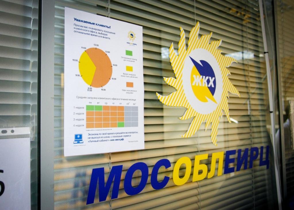 Волоколамск: порядок расчётов за услугу «обращение с ТКО»