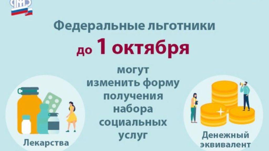 До 1 октября льготники Волоколамского округа могут определить в какой форме получать набор соцуслуг