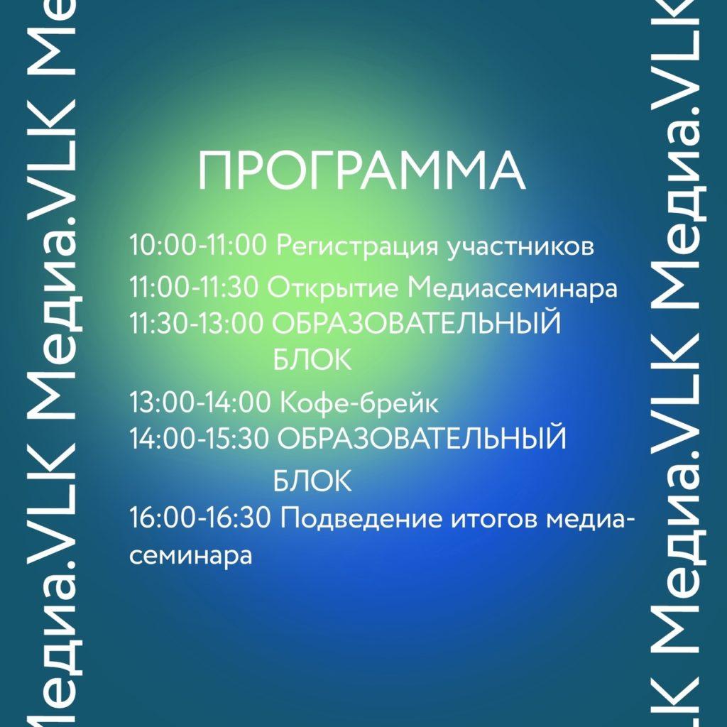 Медиасеминар пройдёт в Волоколамске