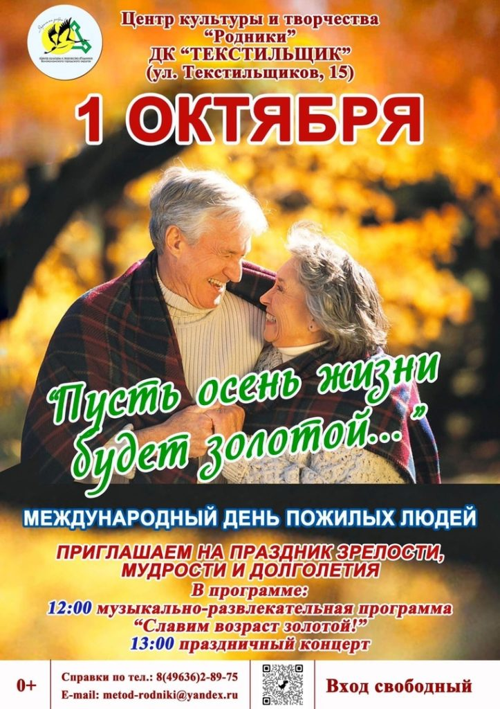 Приглашаем жителей и гостей Волоколамского округа на праздник зрелости, мудрости и долголетия