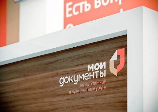 В МФЦ Подмосковья запущена новая федеральная услуга ЦИК России по включению в список избирателей по месту нахождения