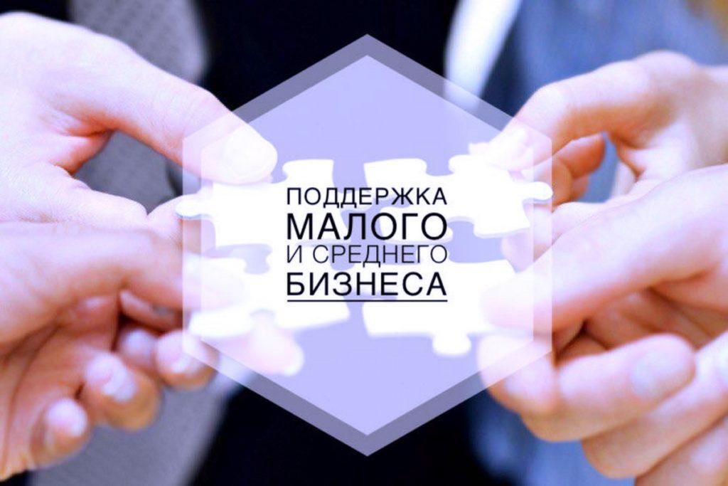 Волоколамские предприниматели могут получить субсидию на компенсацию понесённых затрат