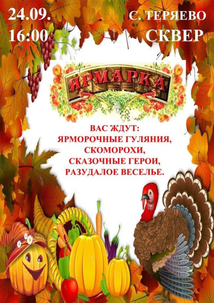 Осенняя ярмарка пройдёт в Волоколамском округе