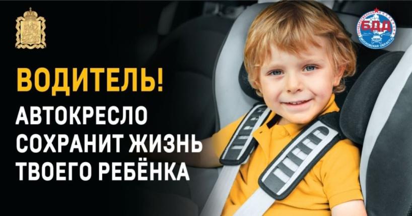 В октябре на территории горокруга Шаховская пройдет профилактическое мероприятие «Детское кресло»