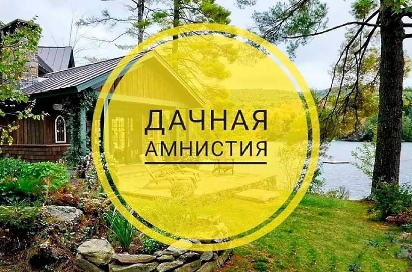 Дачная амнистия в Волоколамском округе продлевается до 2026 года