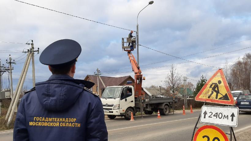 Благодаря Госадмтехнадзору в горокруге Шаховская устранено 12 нарушений в содержании средств наружного освещения