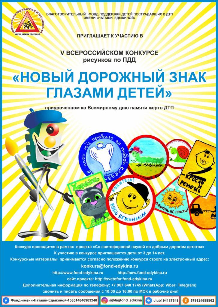 Лотошинцы могут принять участие в конкурсе рисунков «Новый дорожный знак глазами детей»