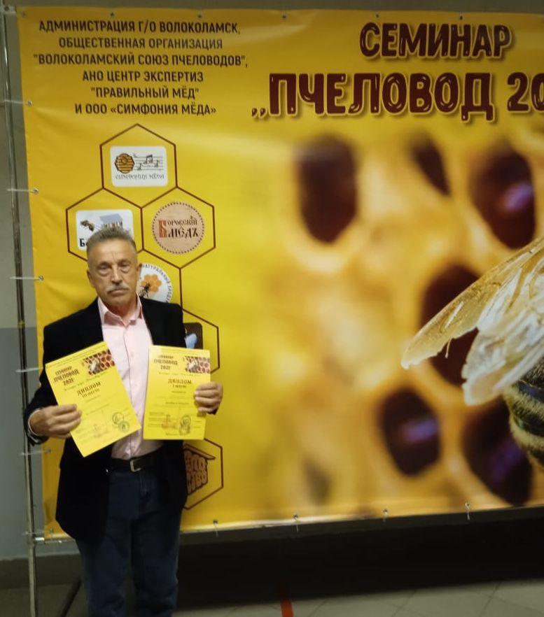 Шаховской пчеловод стал победителем конкурса «Пчеловод-2021»