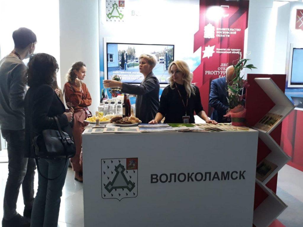 Волоколамский округ принял участие в форуме «PROтуризм. Профессионально о туризме»