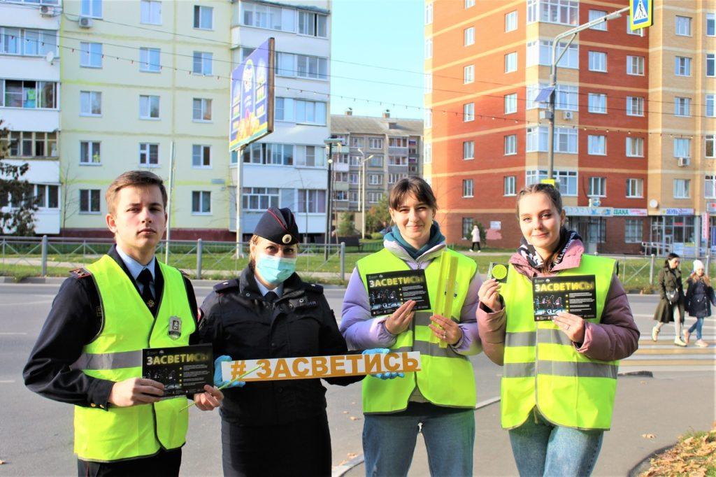 Волоколамские сотрудники Госавтоинспекции совместно со студентами напомнили гражданам о пользе световозвращающих элементов
