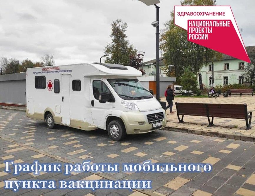 В Волоколамском округе продолжает работу мобильный пункт вакцинации