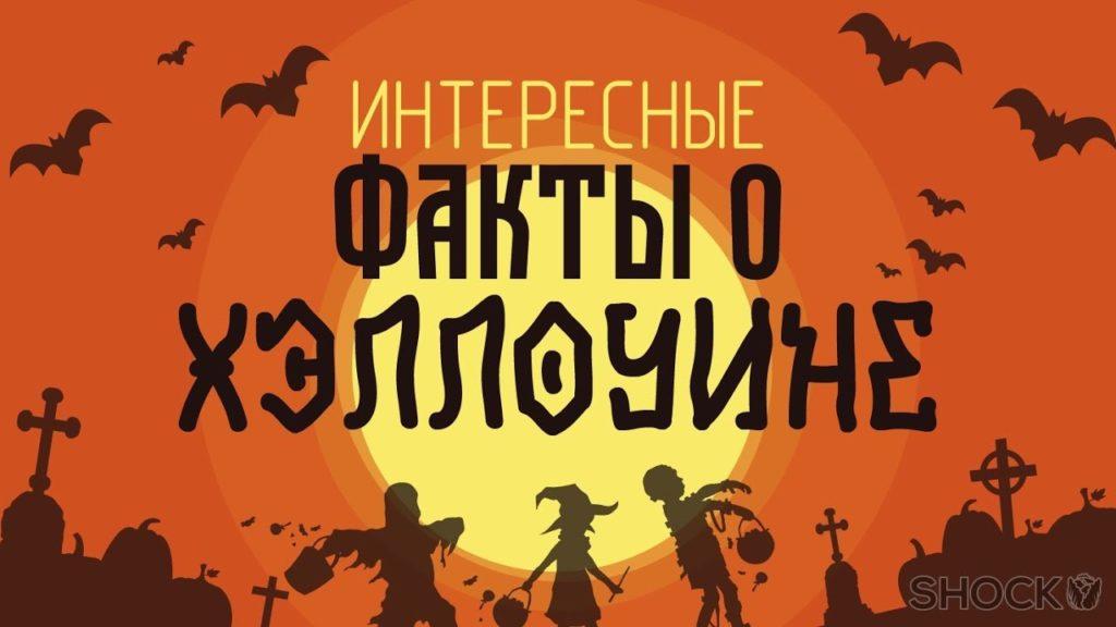 Самые интересные факты о Хэллоуине