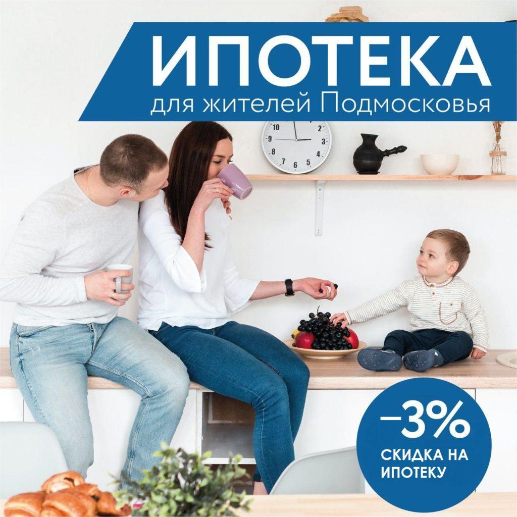 Минжилполитики Подмосковья напоминает жителям Волоколамского городского округа о губернаторской программе «Семейная ипотека»