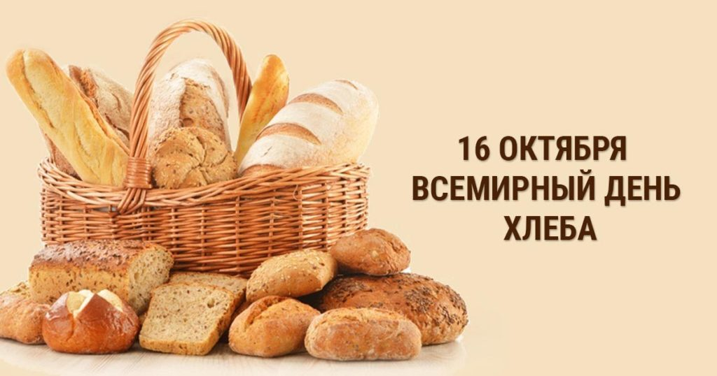 Международный день хлеба – интересные факты