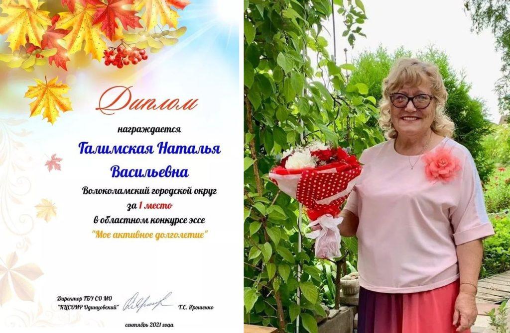 Волоколамская долгожительница стала победителем областного конкурса эссе