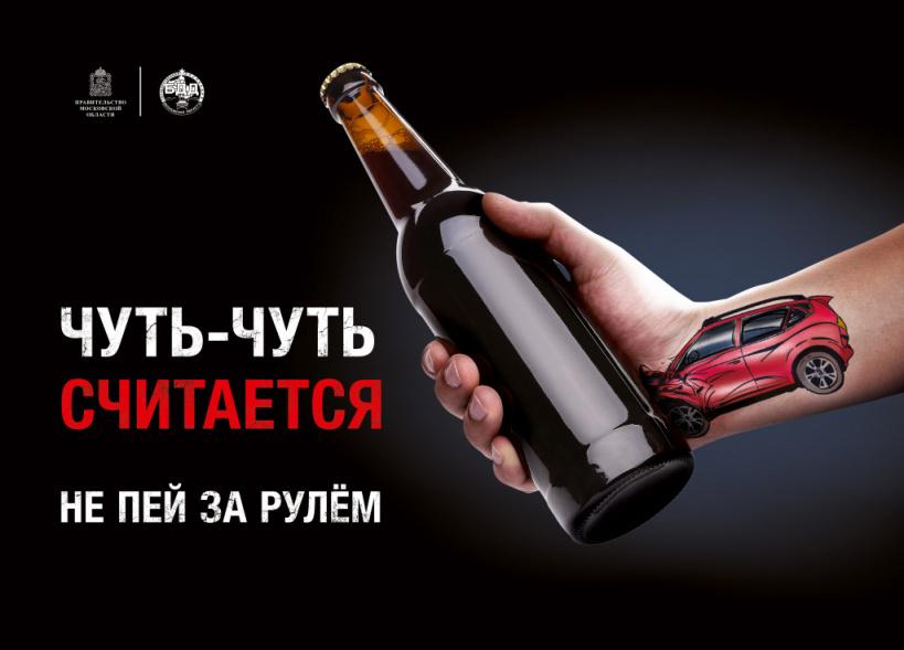 В октябре сотрудники Госавтоинспекции проведут в Волоколамске рейды «Нетрезвый водитель» 10, 16, 24 и 30 числа