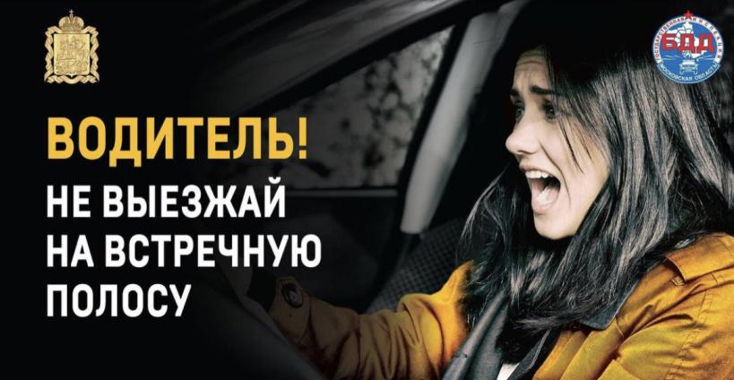 На территории горокруга Шаховская с 4 по 10 октября пройдет ОПМ «Встречная полоса»