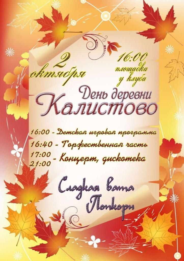 День деревни Калистово отметят в Волоколамском округе