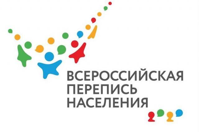 Всероссийская перепись населения стартует 15 октября