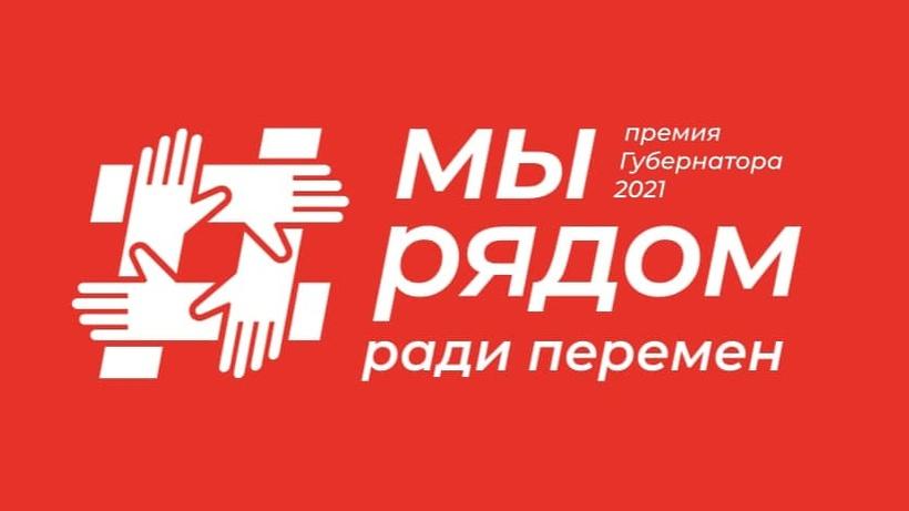 Победителей премии губернатора Подмосковья «Мы рядом ради перемен» объявят в понедельник