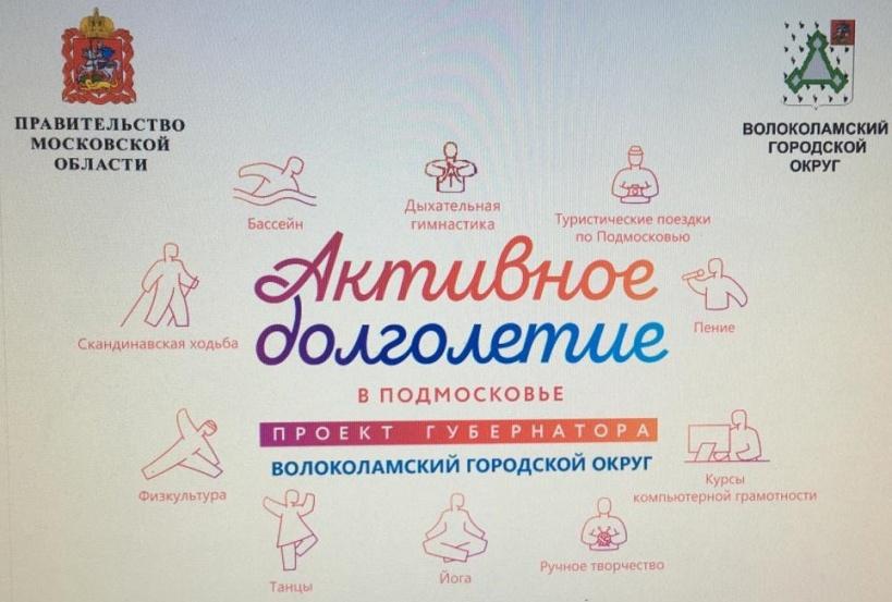 Проект «Активное долголетие» празднует день рождения в Волоколамском округе