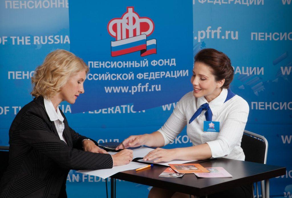 Пенсионный фонд информирует жителей Волоколамского округа