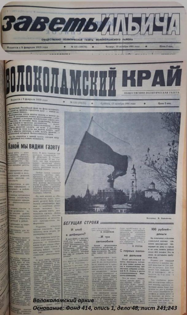 30 лет общественно-политическая газета Волоколамского района выпускается под названием «Волоколамский край»