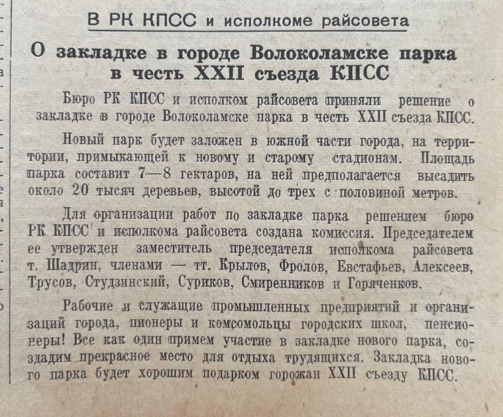 60 лет назад был заложен Волоколамский городской парк