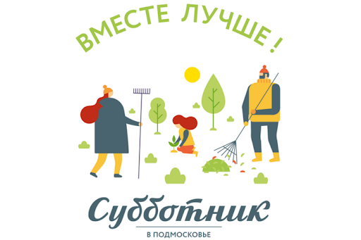 Дорогие друзья! 9 октября 2021 года в Волоколамском городском округе состоится субботник